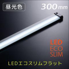 LEDエコスリム 直管LEDライト フラット センサー 長さ300mm 昼光色 LT-NLD05D-HA 07-8429 オーム電機