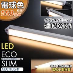 【送料無料】 LEDスリムライト LEDエコスリム多目的灯 電源コード付 電球色 10W 55cm LT-NLDM10L-HN 07-8538