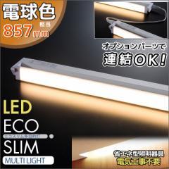 【送料無料】 LEDスリムライト LEDエコスリム多目的灯 電源コード付 電球色 14W 85cm LT-NLDM14L-HN 07-8540
