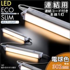 LEDスリムライト連結 LEDエコスリム多目的灯連結用 電球色 5W 30cm 1本入 LT-NLDM05L-HL 07-8542
