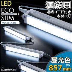 【送料無料】 LEDスリムライト連結 LEDエコスリム多目的灯連結用 昼光色 14W 85cm 1本入 LT-NLDM14D-HL 07-8547