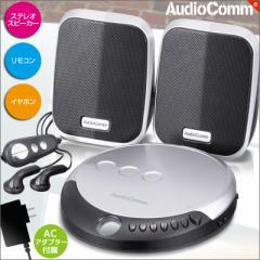 ポータブルCDプレーヤー ステレオスピーカー ACアダプター リモコン イヤホン セット CDP-798N AudioComm 07-8798