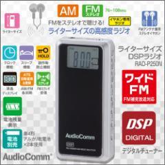 AudioComm ライターサイズラジオ ポケットラジオ ワイドFM スリープ機能 RAD-P250N 07-8800 OHM