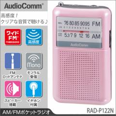 AudioComm AM/FMポケットラジオ 小型ラジオ 携帯ラジオ ワイドFM ピンク RAD-P122N-P 07-8853 OHM