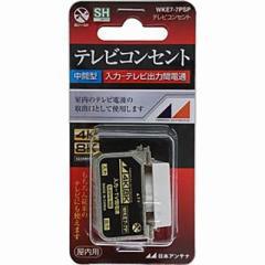 日本アンテナ 8K放送対応 テレビコンセント 中間型 入力-TV出力間電通 WKE7-7PSP 14-2764