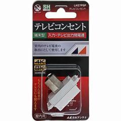 日本アンテナ 8K放送対応 テレビコンセント 端末型 入力-TV出力間電通 LKE7PSP 14-2765