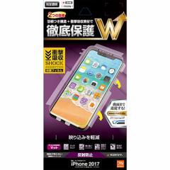 iPhoneX 専用液晶保護フィルム 曲面保護 薄型TPU 羽付きタイプ 衝撃吸収 反射防止 ラスタバナナ CT855IP8A 15-7545
