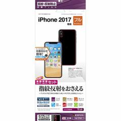 iPhoneX 専用液晶保護フィルム 平面保護 指紋・反射防止 液晶面+背面セット ラスタバナナ T861IP8A 15-7807
