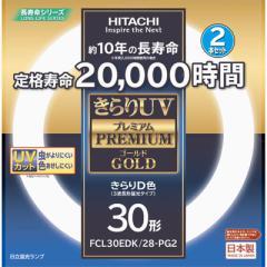 きらりUV プレミアム ゴールド 丸管30形 2個入 日立 FCL30EDK28PG2 2P 16-1362