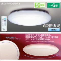 東芝 LEDシーリングライト 6畳用 LEDH93073W-LD 16-6146