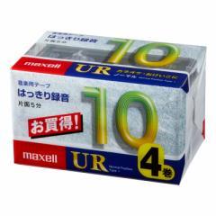 maxell カセットテープ 10分 4巻入 マクセル UR-10M 4P 17-5122