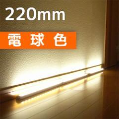 LEDエコスリム 直管LEDライト長さ220mm 電球色 LT-NLD40L-HN 07-9763