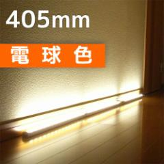 LEDエコスリム 直管LEDライト 長さ405mm 電球色 LT-NLD65L-HN 07-9765