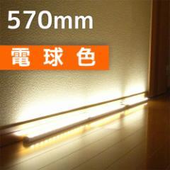 LEDエコスリム 直管LEDライト長さ570mm 電球色 LT-NLD85L-HN 07-9767