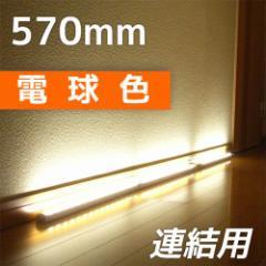 LEDエコスリム連結用 長さ570mm 電球色 LT-NLD85L-HL 07-9773