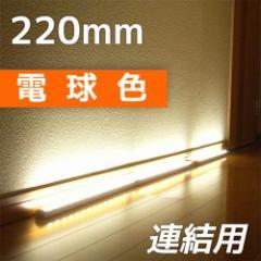 LEDエコスリム連結用 長さ220mm 電球色 LT-NLD40L-HL 07-9769