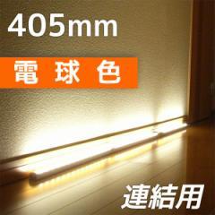 LEDエコスリム連結用 長さ405mm 電球色 LT-NLD65L-HL 07-9771