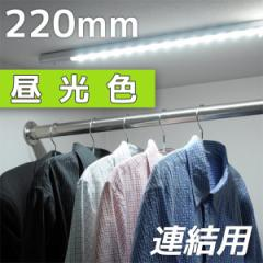 LEDエコスリム連結用 長さ220mm 昼光色 LT-NLD40D-HL 07-9770