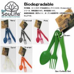 eco-007【EcoSoulife/エコソウライフ】カトラリー/3pc Cutlery Set/Biodegradable /14761/14762/14763/14764/14765/14766