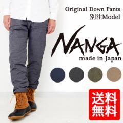 nanga-002【NANGA/ナンガ】DOWN PANTS/ アウトドア メンズ 登山 ファッション 男性用 コンパクト 防寒 バイク 自転車 インナー 防寒着 雪