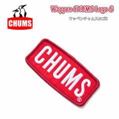 チャムス chums Wappen CHUMS Logo S (H 3.5 X W 7.4 cm) ワッペンチャムスロゴS CH62-1057