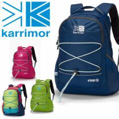 カリマー Karrimor ステップ step 12 デイパック karr-027  【12L】【ザック/リュック/バックパック】アウトドア|メンズ|レディース|通