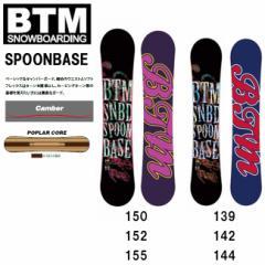2017 BTM ビーティーエム スノーボード SPOONBASE 【板】メンズ レディース 日本正規品