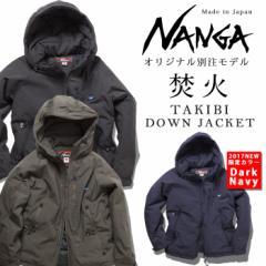 NANGA ナンガ 別注モデル 焚火 ダウンジャケット ...