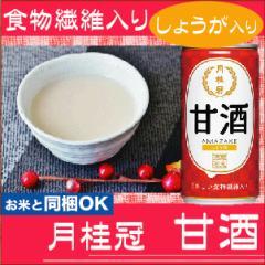 月桂冠 甘酒 しょうが 190g【宅配便送料無料商品と同梱OK/ハーベストシーズン】