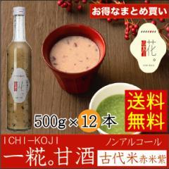 【送料無料】一糀 甘酒 古代米 500g×12本 いちこうじ【冷やし/国産/米麹/ノンアルコール】