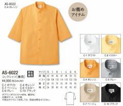 コックコート コックシャツ カラー AS-6022 ポリエステル65%綿35% チトセ【chitose】 レストラン・飲食・ホテル
