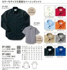 半袖シャツ チトセ chitose EP-5963 レストラン・飲食店・ホテル・フードサービス 【男女兼用】