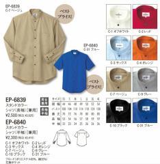 スタンドカラーシャツ 長袖 チトセ chitose EP-6839 レストラン・飲食店・ホテル・フードサービス 【男女兼用】