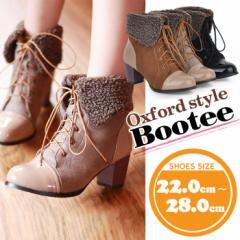 大きいサイズ/レディース/靴/ブーツ/22〜28cm/ブーティ/ボア/オックスフォード/ls-1346/plus2