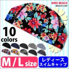 スイムキャップ 水泳帽 レディース スポーツ用品 フィットネス水着 プール小物 BEACH-CAP M/L メール便送料無料