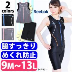 送料無料 Reebok フィットネス水着 レディース 女性用 袖なし セパレート スイムウェア 競泳水着 9M 11L 13L ひざ丈ボトム 347901