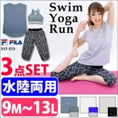 水陸両用 7分丈パンツ付き ヨガウェア3点セット FILA yoga スポーツウェア フィットネス水着 スポーツブラ スイムボトム Tシャツ 317573