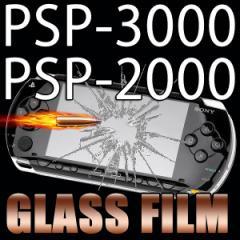 [送料無料]強化ガラスフィルムプレイステーション・ポータブルPSP-3000シリーズPSP-2000シリーズ本体液晶画面[納期:約2〜3週間]