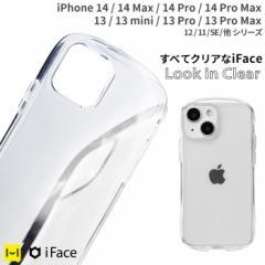 【公式】 iFace アイフェイス iPhone12 ケース iPhone12 Pro ケース iPhone8 iPhone7 iPhone se 第2世代  iFace Look in Clearケース ク