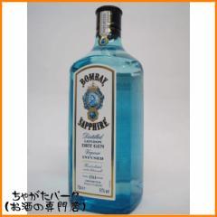ボンベイ サファイア ジン 750ml【あす着対応】