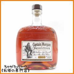 キャプテン・モルガン プライベートストック 1000ml【あす着対応】