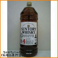 サントリー 大ホワイト ペットボトル 4L 4000ml【あす着対応】