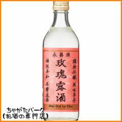 永昌源 玖瑰露酒 (メイクイルー) 500ml【あす着対応】