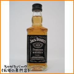 ジャックダニエル ブラック ミニチュア 正規品 40度 50ml【あす着対応】