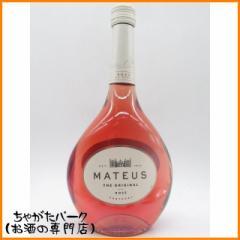 マテウス ロゼ 正規品 750ml【あす着対応】
