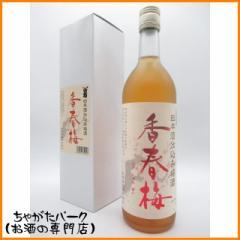 白菊 香春梅 日本酒造り梅酒 720ml【あす着対応】
