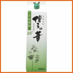博多の華 そば焼酎 パック 1.8L 1800ml【あす着対応】