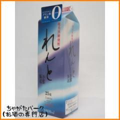 れんと 黒糖焼酎 紙パック 25度 1800ml【あす着対応】