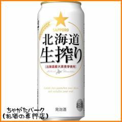 サッポロ 生搾り 500ml×1ケース(24本)