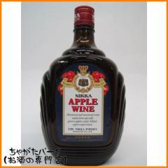 ニッカ アップルワイン 720ml【あす着対応】